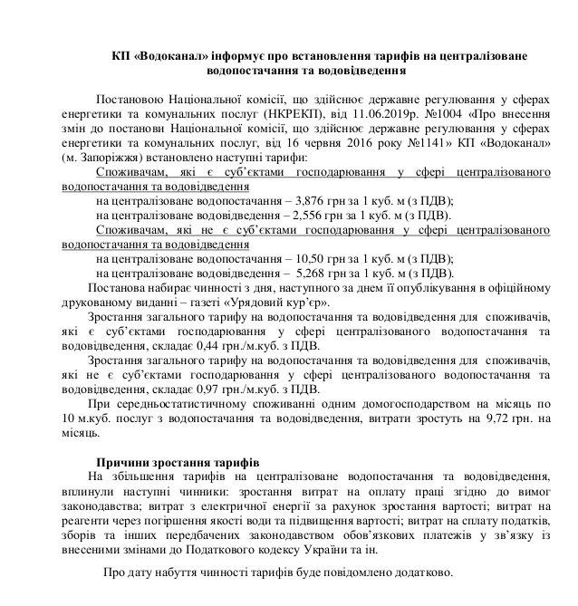 тарифы (цены) на холодную воду от 11 июня в Запорожье
