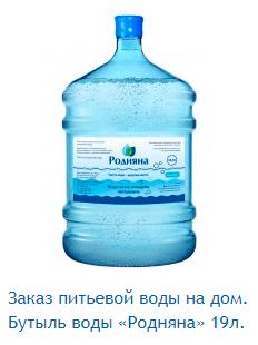 ассортимент-доставки-воды-родняна