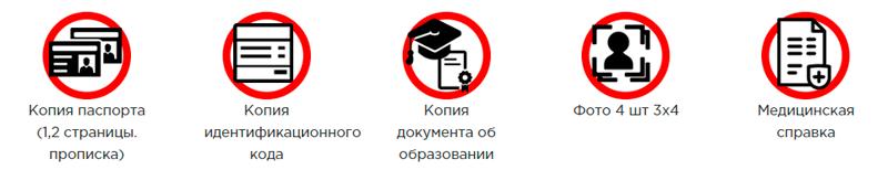 документы для обучения