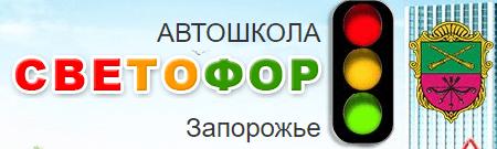 светофор автошкола